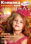 thumbs kopilka d detei11 13 Копилка вязаных идей для детей №11 2013