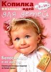 thumbs kopilka dd8 13 Копилка вязаных идей для детей №8 2013