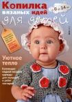 thumbs kopilka det10 13 Копилка вязаных идей для детей №10 2013