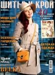 thumbs kroi10 13 Шитье и Крой № 10 2013 + выкройки