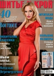 thumbs kroi11 13 Шитье и Крой № 11 2013 + выкройки