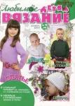 thumbs l v det12 14 Любимое вязание детям №12 2014