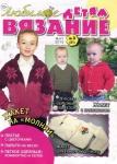 thumbs l v det3 15 Любимое вязание детям №3 2015
