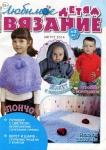 thumbs l v det44 Любимое вязание детям №8 2014