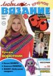 thumbs l v krucok11 14 Любимое вязание. Крючок №11 2014