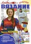 thumbs l v krucok12 14 Любимое вязание. Крючок №12 2014
