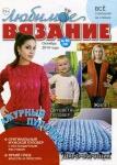 thumbs l v10 14 Любимое вязание №10 2014