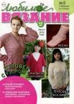 thumbs l v48 Любимое вязание №8 2014