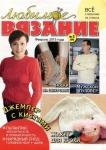thumbs l viaz2 15 Любимое вязание №2 2015