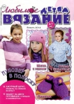 thumbs lv det37 Любимое вязание детям № 1 2014
