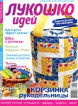 thumbs lykoshko10 13 Лукошко идей №10 2013