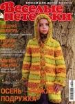 thumbs petelki10 13  Весёлые петельки №10 2013