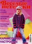 thumbs petelki11 13  Весёлые петельки №11 2013