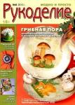 thumbs rykod m i p8 13 Рукоделие: модно и просто № 8 2013