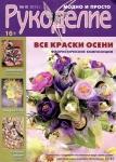 thumbs rykod m i pr10 13 Рукоделие: модно и просто № 10 2013