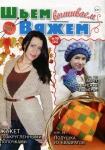 thumbs sh v v10 14 Шьём, вяжем, вышиваем №10 2014