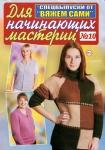 thumbs v sami spec10 13 Спецвыпуски от Вяжем сами №10 2013 Для начинающих мастериц.