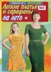 thumbs v sami spec5 15 Вяжем сами. Спецвыпуск №5 2015. Легкие платья и сарафаны на лето.