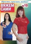 thumbs v sami10 15 Вяжем сами №10 2015