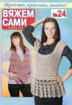 thumbs v sami24 14 Вяжем сами №24 2014