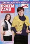 thumbs v sami25 14 Вяжем сами №25 2014
