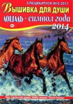 thumbs vdd specv 8 13  Вышивка для души. Спецвыпуск   Лошадь   символ года2014. №8 2013