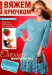 thumbs viaj kruckom9 13 Вяжем крючком №9 2013