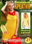 thumbs viaz kreativ8 13 Вязаный креатив №8 2013