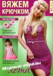 thumbs vkruc7 13 Вяжем крючком Модные образы лета № 7 2013