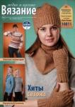 thumbs vmp1 15 Вязание модно и просто №1 2015