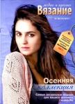 thumbs vmp174 Вязание модно и просто №18(174) 2013