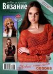 thumbs vmp179  Вязание модно и просто №23 2013