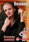 thumbs vmp18 14 Вязание модно и просто №18 2014