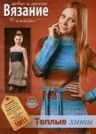 thumbs vmp181 Вязание модно и просто №25 2013