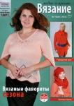 thumbs vmp19 14 Вязание модно и просто №19 2014