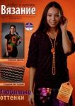 thumbs vmp2 15 Вязание модно и просто №2 2015