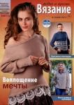 thumbs vmp20 14 Вязание модно и просто №20 2014