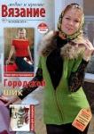 thumbs vmp24 14 Вязание модно и просто №24 2014