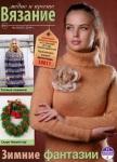 thumbs vmp25 14 Вязание модно и просто №25 2014