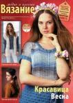 thumbs vmp6 15 Вязание модно и просто №6 2015