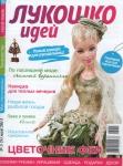 thumbs 00 001 Лукошко идей №5(9) 2013