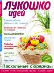 thumbs 100278763 page1 image1  kopiya Лукошко идей №4 2013