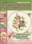 thumbs 100676224 ytjlmzitm  kopiya Рукоделие: модно и просто №5 2013