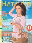 thumbs 102199900 page1 image1  kopiya Наталья №4 2013