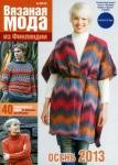 thumbs 103987199 01 Вязаная мода из Финляндии № 4 2013. Осень 2013