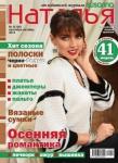 thumbs 104177061 page1 image1  kopiya Наталья № 5 2013