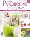 thumbs 107907061 skanirovanie0133  kopiya Рукоделие для дома № 11 2013