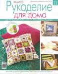 thumbs 107907494 skanirovanie0149  kopiya Рукоделие для дома № 12 2013