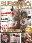 thumbs 108151234 1  kopiya Susanna рукоделие №6 2013