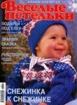 thumbs 109565954 page1 image1  kopiya Весёлые петельки №12 2013